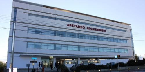 Aretaieio